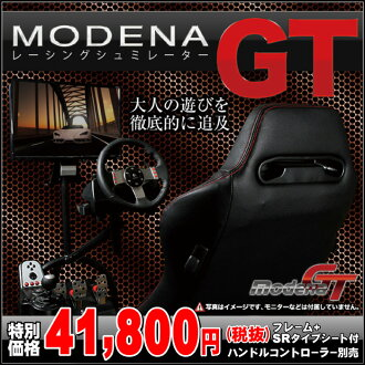 New products! レーシングシュミレーター MODENA GT SR tip sheet with * handle controller optional