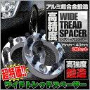 ワイドトレッドスペーサー 2枚セットスズキ(SUZUKI)ジムニー JA11/JB23PCD139.7-5H M12xP1.25 J-50mm安心安全、信頼性の...