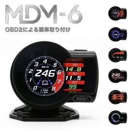 マルチディスプレイメーターOBD2による簡単取り付け多機能メーターMDM-6