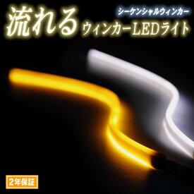 【流れる!!】Aozoom シーケンシャルウィンカー 2本セット流れるウィンカーLEDライトテープ 約60cm光量50%アップ! 防水防塵仕様!