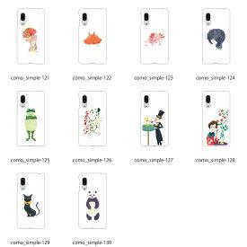 iPhone12 / iPhone12 Pro ケース カバー ホワイトケース 白ケース 12 mini iPhoneSE 第2世代 iPhone11 iPhone11 Pro iPhone7 iPhone8 スマホケース COMO デザイン 動物 アニマル カバー クラゲ メンダコ マナティ カエル
