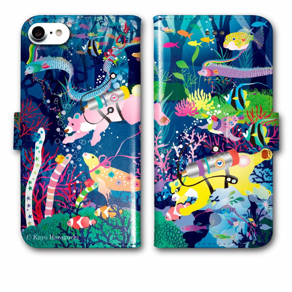【ホラグチカヨ】iPhone X ケース ほぼ 全機種対応 手帳型 ケース スマホケース カバー iPhone8 Plus iPhone7 iPhone SE Xperia SO-01K SO-02K SIMフリー クマ 海の中 サカナ 海中遊泳 ファンタジー かわいい スマホカバー 横開き【ポイント消化に】