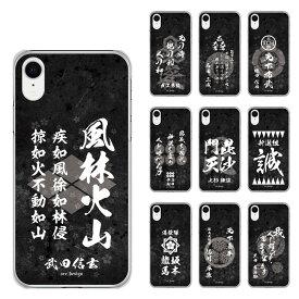 スマホケース SO-03L SO-02L SO-01L SH-04L SH-01L SH-03K SC-05L SC-04L SC-03L SC-02L SC-01L F-02L F-04K ハードケース カバー 全機種対応 iPhone エクスペリア アクオス ギャラクシー 風林火山 坂本龍馬 筆書き
