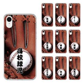 スマホケース SO-03L SO-02L SO-01L SH-04L SH-01L SH-03K SC-05L SC-04L SC-03L SC-02L SC-01L F-02L F-04K ハードケース カバー 全機種対応 iPhone エクスペリア アクオス ギャラクシー 野球 グローブ 高校球児 監督