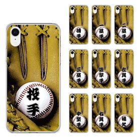 スマホケース SO-03L SO-02L SO-01L SH-04L SH-01L SH-03K SC-05L SC-04L SC-03L SC-02L SC-01L F-02L F-04K ハードケース カバー 全機種対応 iPhone エクスペリア アクオス ギャラクシー 野球 グローブ 投手 三塁手