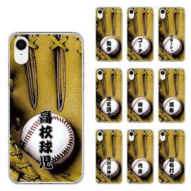 スマホケース SO-03L SO-02L SO-01L SH-04L SH-01L SH-03K SC-05L SC-04L SC-03L SC-02L SC-01L F-02L F-04K ハードケース カバー 全機種対応 iPhone エクスペリア アクオス ギャラクシー 野球 グローブ 監督 コーチ