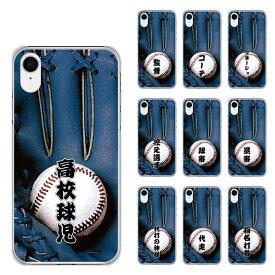スマホケース SO-03L SO-02L SO-01L SH-04L SH-01L SH-03K SC-05L SC-04L SC-03L SC-02L SC-01L F-02L F-04K ハードケース カバー 全機種対応 iPhone エクスペリア アクオス ギャラクシー 野球 ボール 高校球児 指名打者