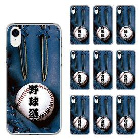 スマホケース SO-03L SO-02L SO-01L SH-04L SH-01L SH-03K SC-05L SC-04L SC-03L SC-02L SC-01L F-02L F-04K ハードケース カバー 全機種対応 iPhone エクスペリア アクオス ギャラクシー 野球 ボール 野球道 全員野球