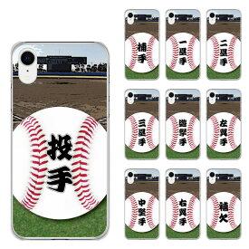 スマホケース SO-03L SO-02L SO-01L SH-04L SH-01L SH-03K SC-05L SC-04L SC-03L SC-02L SC-01L F-02L F-04K ハードケース カバー 全機種対応 iPhone エクスペリア アクオス ギャラクシー 野球 ボール 一塁手 二塁打