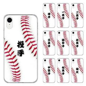 スマホケース SO-03L SO-02L SO-01L SH-04L SH-01L SH-03K SC-05L SC-04L SC-03L SC-02L SC-01L F-02L F-04K ハードケース カバー 全機種対応 iPhone エクスペリア アクオス ギャラクシー 野球 ボール 中堅手 右翼手