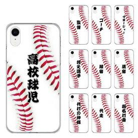スマホケース SO-03L SO-02L SO-01L SH-04L SH-01L SH-03K SC-05L SC-04L SC-03L SC-02L SC-01L F-02L F-04K ハードケース カバー 全機種対応 iPhone エクスペリア アクオス ギャラクシー 野球 ボール コーチ 高校球児