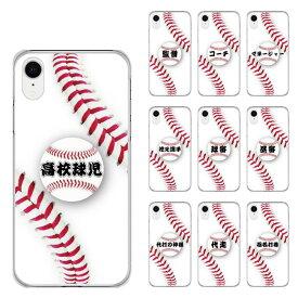 スマホケース SO-03L SO-02L SO-01L SH-04L SH-01L SH-03K SC-05L SC-04L SC-03L SC-02L SC-01L F-02L F-04K ハードケース カバー 全機種対応 iPhone エクスペリア アクオス ギャラクシー 野球 ボール 監督 高校球児