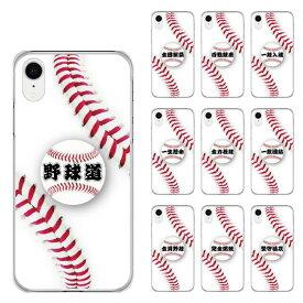 スマホケース SO-03L SO-02L SO-01L SH-04L SH-01L SH-03K SC-05L SC-04L SC-03L SC-02L SC-01L F-02L F-04K ハードケース カバー 全機種対応 iPhone エクスペリア アクオス ギャラクシー 野球 ボール 一生懸命 野球道