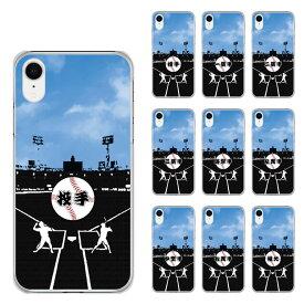 スマホケース SO-03L SO-02L SO-01L SH-04L SH-01L SH-03K SC-05L SC-04L SC-03L SC-02L SC-01L F-02L F-04K ハードケース カバー 全機種対応 iPhone エクスペリア アクオス ギャラクシー 野球 球場 投手 一塁手 捕手