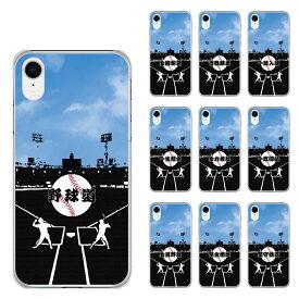 スマホケース SO-03L SO-02L SO-01L SH-04L SH-01L SH-03K SC-05L SC-04L SC-03L SC-02L SC-01L F-02L F-04K ハードケース カバー 全機種対応 iPhone エクスペリア アクオス ギャラクシー 野球 球場 投手 全員野球