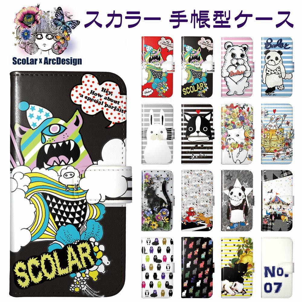 【ポイント15倍 6/1まで】 スマホケース 手帳型 全機種対応 iPhone XR スカラー ScoLar iPhone XS Max XS X iPhone7/8 iPhone6S Plus iPod touch6 SO-05K SO-04K SO-03K SO-02K SO-01K SH-03K SH-01K SH-03J SC-03K SC-02K F-04K F-01K 手帳型 ケース スマホカバー