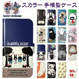 スカラー スマホケース 手帳型 全機種対応 iPhone XR iPhone XS Max XS X iPhone7/8 iPhone6S Plus iPod touch6 SO-05K SO-04K SO-03K SO-02K SO-01K SH-03K SH-01K SH-03J SC-03K SC-02K F-04K F-01K ScoLar 手帳 ケース スマホカバー