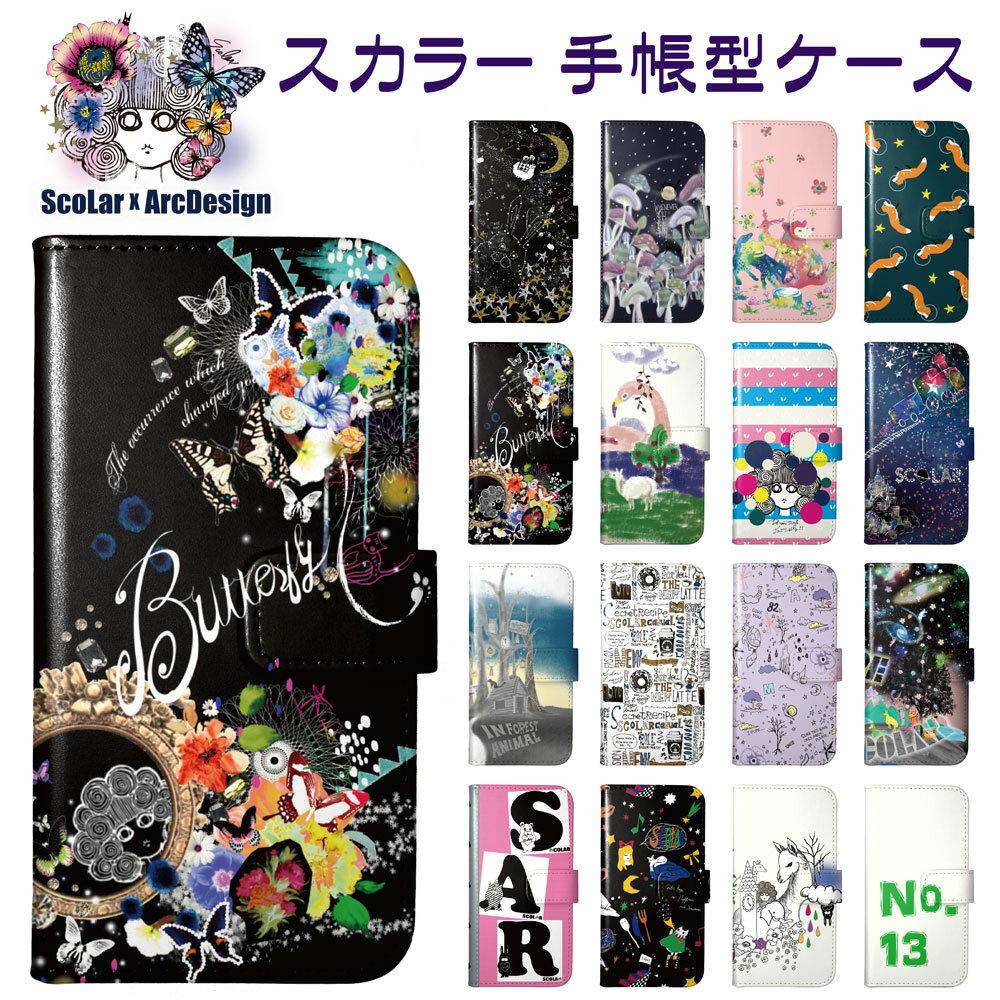 スカラー スマホケース iphone xr ScoLar 手帳型 ケース iPhone XS Max XS X iPhone7/8 iPhone6S Plus iPod touch6 SO-05K SO-04K SO-03K SO-02K SO-01K SH-03K SH-01K SH-03J SC-03K SC-02K SC-01K F-04K F-01K 手帳型ケース スマホカバー