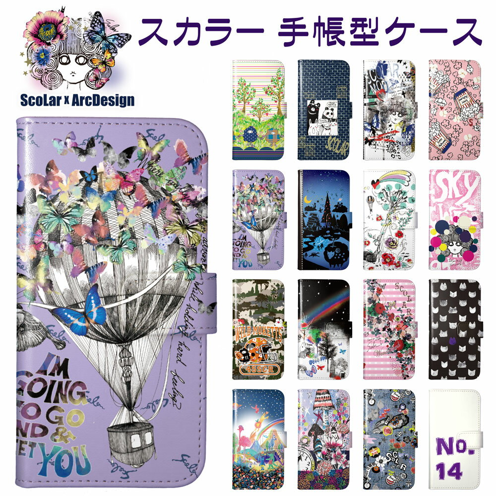 スカラー ScoLar 手帳型 iphone xr ケース 手帳 スマホケース iPhone XS Max XS X iPhone7/8 iPhone6S Plus iPod touch6 SO-05K SO-04K SO-03K SO-02K SO-01K SH-03K SH-01K SH-03J SC-03K SC-02K SC-01K F-04K F-01K 手帳型ケース スマホカバー プレゼント