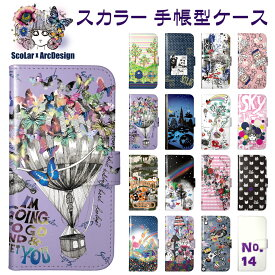 【200円OFFクーポン 9/30まで】スカラー スマホケース iPhone 11 iPhone 11 Pro iPhone 11 Pro Max 手帳型 iPhone XR iPhone XS Max XS X iPhone7/8 iPod touch7 SO-02L SO-01L SO-03K SO-01K SH-04L SH-01L SH-03K SC-04L SC-03L SC-02L F-02L ScoLar 手帳 ケース