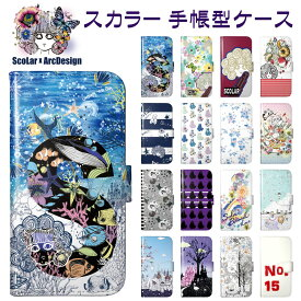 【マラソン期間 300円OFFクーポン】スカラー スマホケース iPhone 11 iPhone 11 Pro iPhone 11 Pro Max 手帳型 iPhone XR iPhone XS Max XS X iPhone7/8 iPod touch7 SO-02L SO-01L SO-03K SO-01K SH-04L SH-01L SH-03K SC-04L SC-03L SC-02L F-02L ScoLar 手帳 ケース
