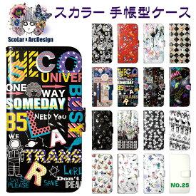 スカラー 手帳型ケース 全機種対応 iPhone XR iPhone XS Max XS X iPhone7/8 iPhone6S Plus iPod touch6 SO-05K SO-04K SO-03K SO-02K SO-01K SH-03K SH-01K SH-03J SC-03K SC-02K F-04K F-01K ScoLar 手帳 スマホケース スマホ カバー おしゃれ 女性用