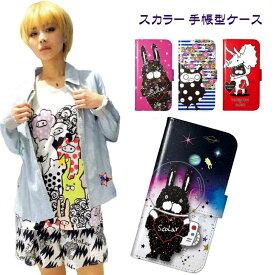 スマホケース 手帳型 全機種対応 スカラー iPhone XR iPhone XS Max iPhone XS SO-02L SO-01L SO-05K SO-03K SH-04L SH-01L SH-03K SH-01K SC-04L SC-03L SC-02L SC-01L SC-03K SC-02K SC-01K F-04K F-01K SOV38 SOV37 SOV36 SHV42 ScoLar 最新機種 対応