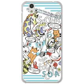 iPhone XR iPhone XS Max iPhone XS iPhone7 iPhone8 スマホケース 全機種対応 スカラー ハードケース iPod touch7 第7世代 SO-03L SO-02L SH-04L SH-01L ScoLar スマホ カバー ケース キャラクター キリン ウサギ クマ フラミンゴ