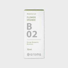 アットアロマ エッセンシャルオイル B02 フラワーオレンジ 10ml