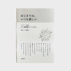 五十嵐威暢 本 はじまりは、いつも楽しい