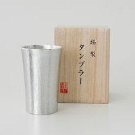 【100-2000円クーポン】大阪錫器 シルキータンブラースタンダード 単品木箱入