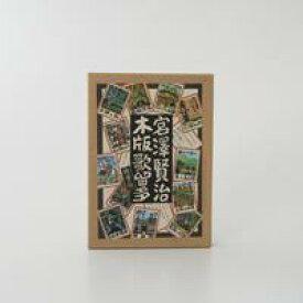 【100円OFFクーポン】かるた/宮澤賢治 作品/木版 歌留多/楷書版/雨ニモマケズ 等