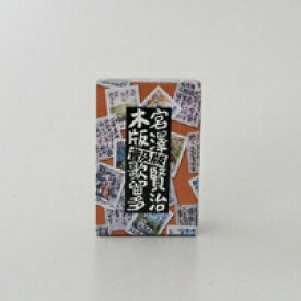 【100円OFFクーポン】かるた/宮澤賢治 作品/木版 歌留多/普及版/雨ニモマケズ 等