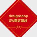GW限定 Lucky bag 3000円SET