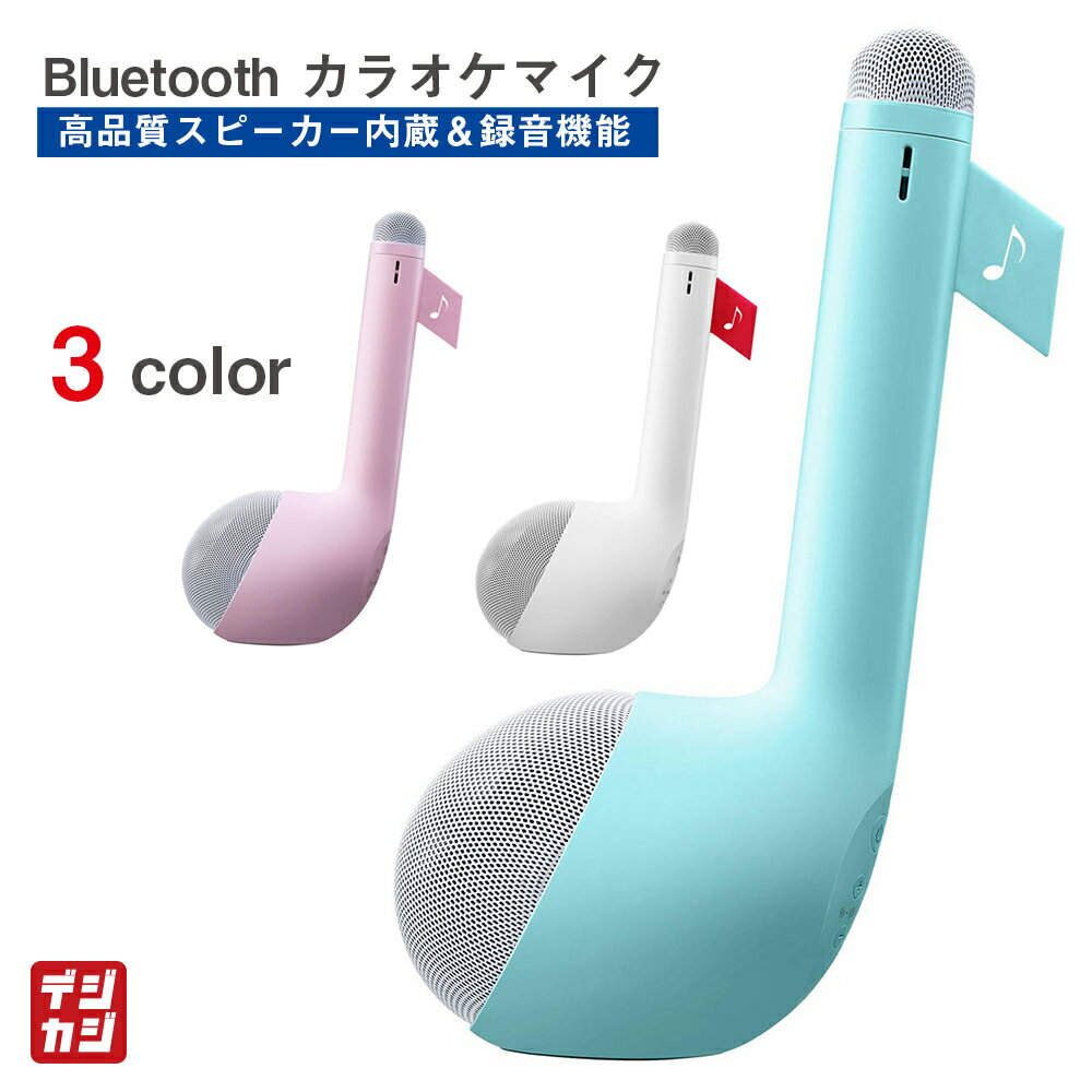 Bluetooth カラオケマイク 高音質スピーカー内蔵 録音マイク ワイヤレス スピーカー付きカラオケマイク 家庭用 イベント カラオケ大会 忘年会 新年会 パーティー 音符デザインがおしゃれ♪