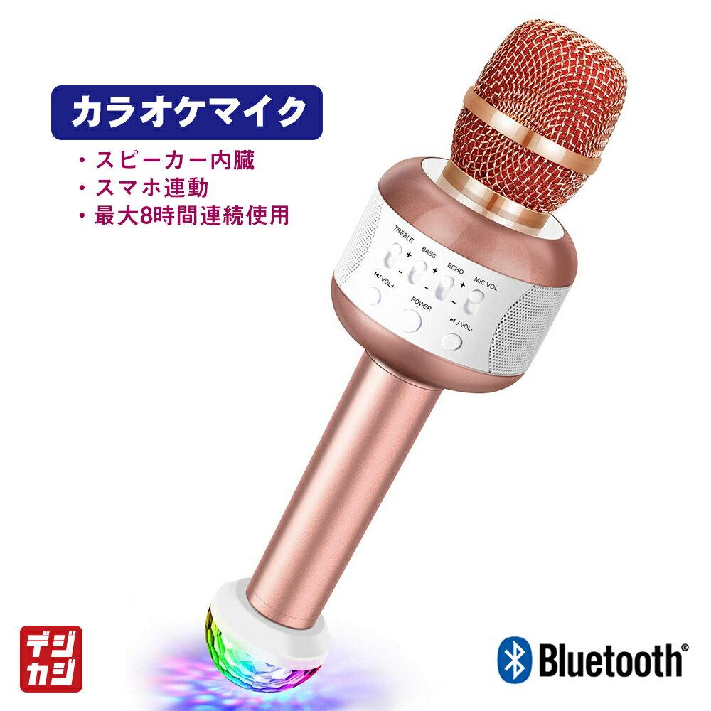 Bluetooth カラオケマイク 高音質スピーカー内蔵 録音マイク ワイヤレス スピーカー付きカラオケマイク 高音質マイク オーディオ 大容量バッテリー ヘッドセット ブルートゥース