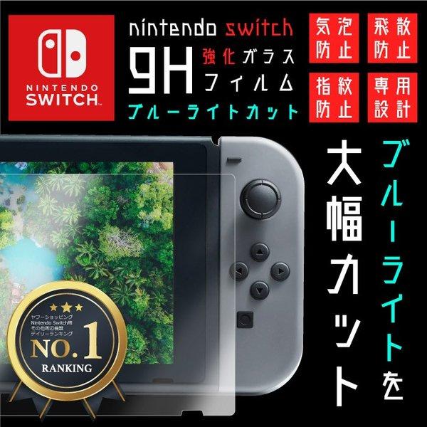 ニンテンドースイッチ 9H ブルーライトカット ガラスフィルム Nintendo Switch 強化ガラスフィルム ニンテンドー・スイッチ ガラス保護フィルム ニンテンドースウィッチ 子供の目の保護 本体保護 液晶保護フィルム