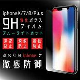 9HブルーライトカットガラスフィルムiPhoneXiPhone8強化ガラスフィルムiPhone7ガラス保護フィルムiPhone8Plus用iPhone7Plus用iPhoneガラスフィルム目の保護本体保護液晶保護フィルム