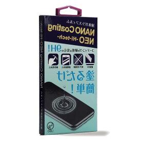 ZS570KL 液体ガラスフィルム ナノテクノロジー ZenFone 9H ガラスフィルム 液晶ガラスフィルム Zenfone 3 Deluxe スマホ 傷防止 スマートフォン 指紋 なの ガラスコーティング
