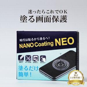 iPhone 11 Pro Max 液体ガラスフィルム ナノテクノロジー APPLE 9H ガラスフィルム 液晶ガラスフィルム iPhone スマホ 傷防止 スマートフォン 指紋 なの ガラスコーティング