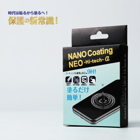 SCV43 液体ガラスフィルム ナノテクノロジー Galaxy NANO Hi-Tech α 9H ガラスフィルム 液晶ガラスフィルム Galaxy A30 スマホ 傷防止 スマートフォン 指紋 なの ガラスコーティング 大容量