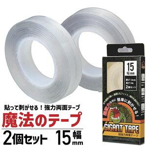 貼って剥がせる超強力両面テープ「ギガントテープ 」15MM幅×3M 2セット 2個入り強力テープ 魔法のテープ 繰り返し使える 多用途 多機能 透明 耐水 防水 耐熱 万能テープ DIY 車内 バイク パー