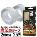 貼って剥がせる超強力両面テープ「ギガントテープ 」25MM幅×3M 2セット 2個入り強力テープ 魔法のテープ 繰り返し使…