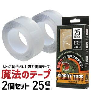 貼って剥がせる超強力両面テープ「ギガントテープ 」25MM幅×3M 2セット 2個入り強力テープ 魔法のテープ 繰り返し使える 多用途 多機能 透明 耐水 防水 耐熱 万能テープ DIY 車内 バイク パー