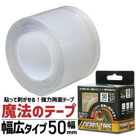 貼って剥がせる 魔法のテープ「ギガントテープ 」50mm幅/3m 透明 超強力 両面テープ 多用途 防水 万能テープ