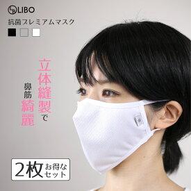 布マスク 洗えるマスク 抗菌 LIBO Puremiamu Mask 2枚セット ホワイト 白 ライトグレー 花粉 飛沫 かぜ ウィルス対策 防寒 冬 オールシーズン用 大人用 男性用 女性用 肌荒れ 対策 高品質 日本国内発送 使い捨てマスク よりお得