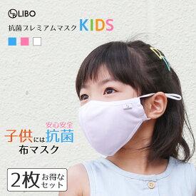 布マスク 洗えるマスク 抗菌 マスク LIBO Puremiamu Mask KIDS 2枚セット ホワイト 白 ブルー ピンク 子供用 こども 女の子 男の子 3歳から9歳 幼児 小学生 低学年 バンド調節 調整 冬 オールシーズン用 高品質 日本国内発送使い捨てマスク よりお得