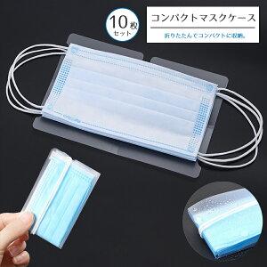マスクケース 10枚セット 使い捨てマスク ケース 携帯用マスクケース マスクポーチ 持ち運び 保管 コンパクトケース 収納 ウイルス対策 折り畳み 送料無料 半透明 ホワイト 白