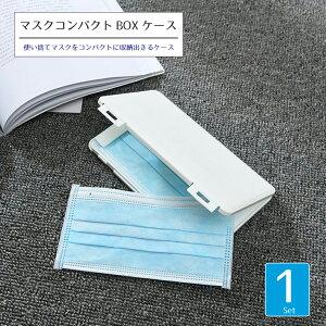 使い捨てマスク マスクケース 1セット マスク収納 マスク ケース 持ち運び 保管 BOX コンパクトケース 収納 清潔 旅行 外出 お出かけ時 ウイルス対策 折り畳み 送料無料