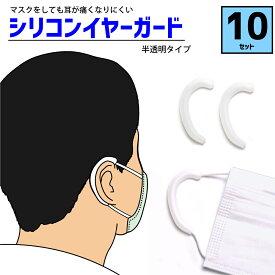 使い捨てマスク用 シリコンイヤーガード マスクガード ゴムカバー 耳ガード マスク補助 耳が痛くない マスクフック シリコン 両耳セット 10セット ソフト 柔らかい フィット マスクバンド 男女兼用 子供 大人